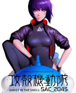 poster ufficiale di ghost in the shell sac 2045 - nerdface